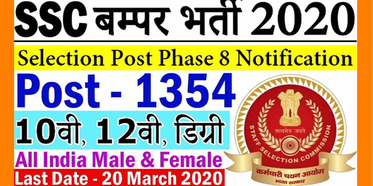 SSC Selection Post Phase-8 Notification 2020