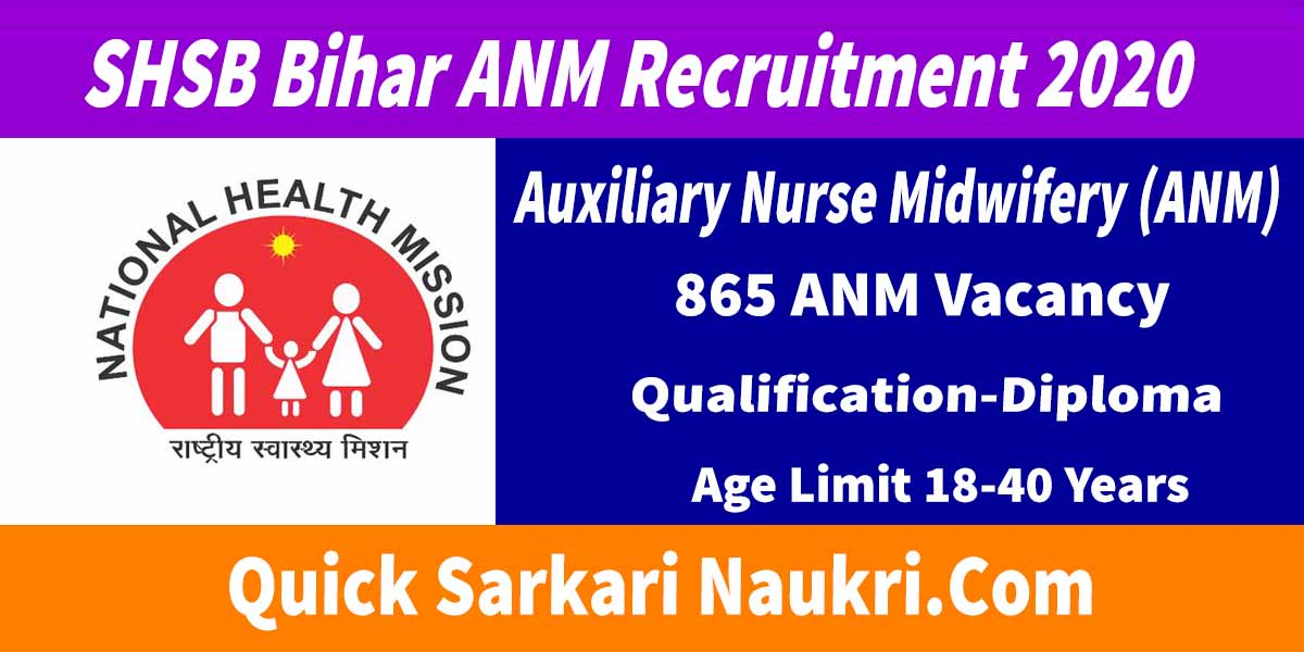 SHSB Bihar ANM Recruitment 2020