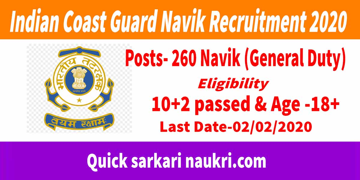Indian Coast Guard Navik GD Recruitment 2020