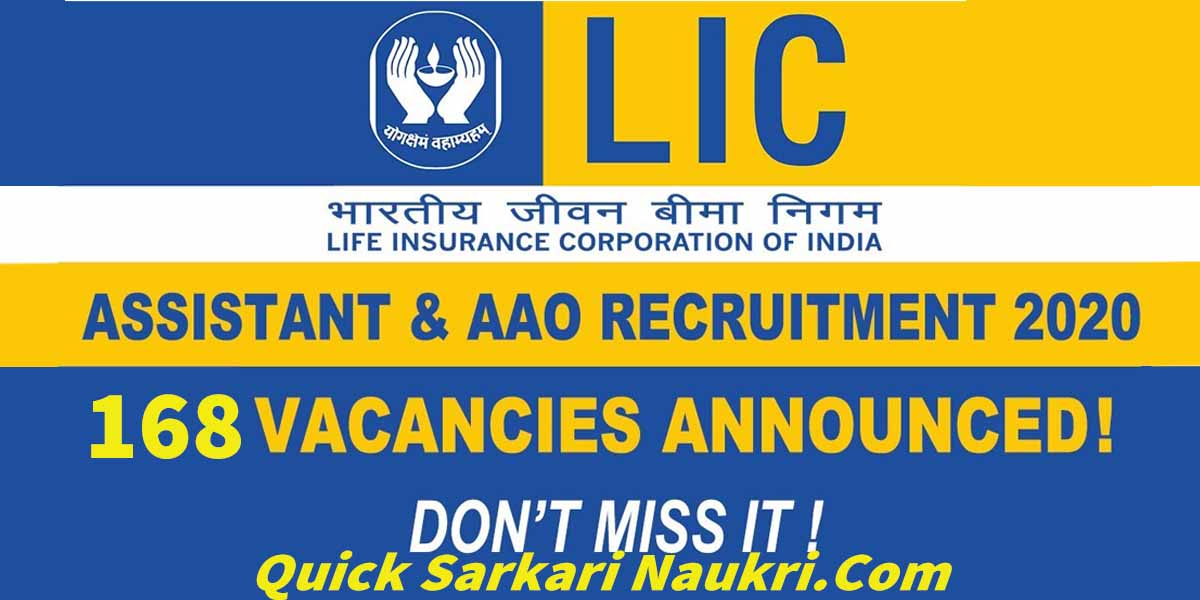 LIC AAO Recruitment 2020