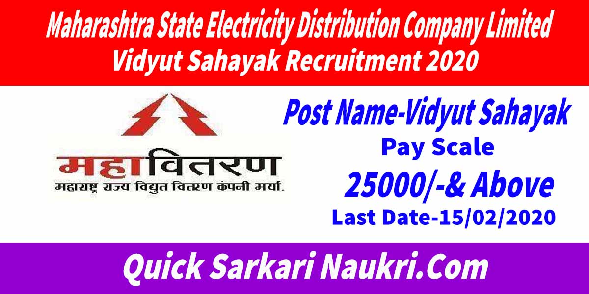 MAHADISCOM Vidyut Sahayak Recruitment 2020