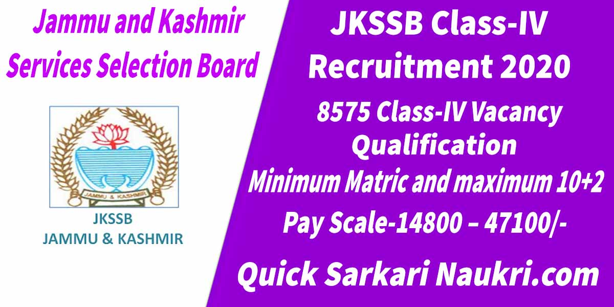 JKSSB Class-IV Recruitment 2020