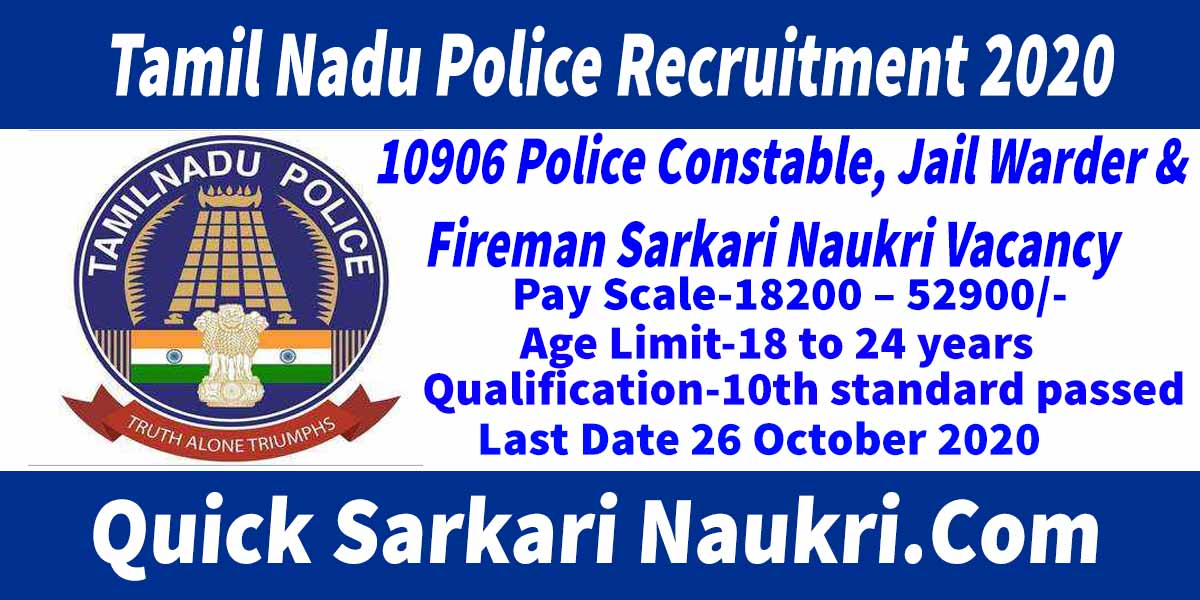 Tamil Nadu Police Recruitment 2020