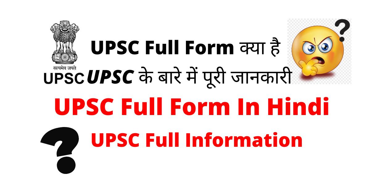 UPSC Full Form Hindi