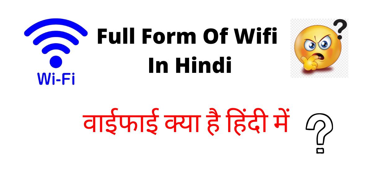 WiFi full form in Hindi